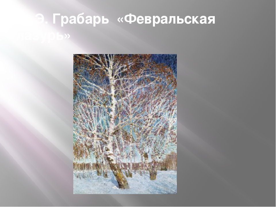 И. Э. Грабарь «Февральская лазурь»
