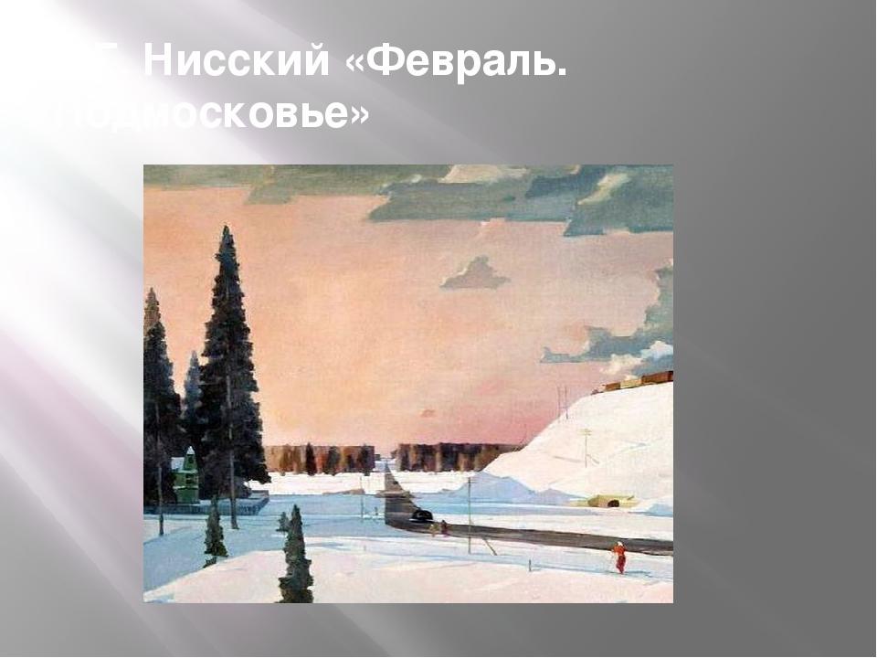 Г.Г. Нисский «Февраль. Подмосковье»