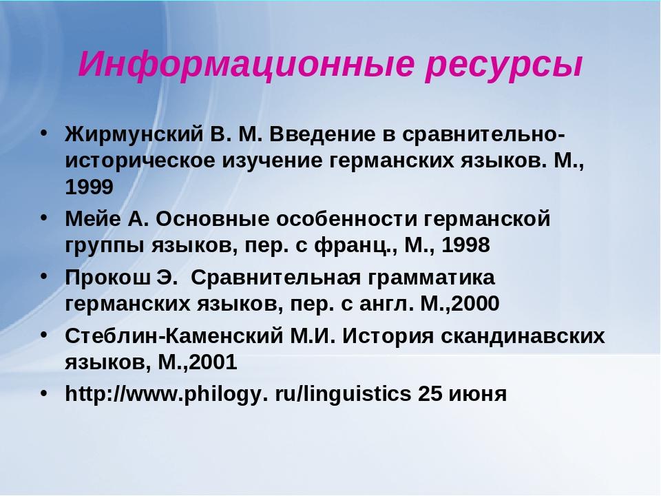 Информационные ресурсы Жирмунский В. М. Введение в сравнительно-историческое...