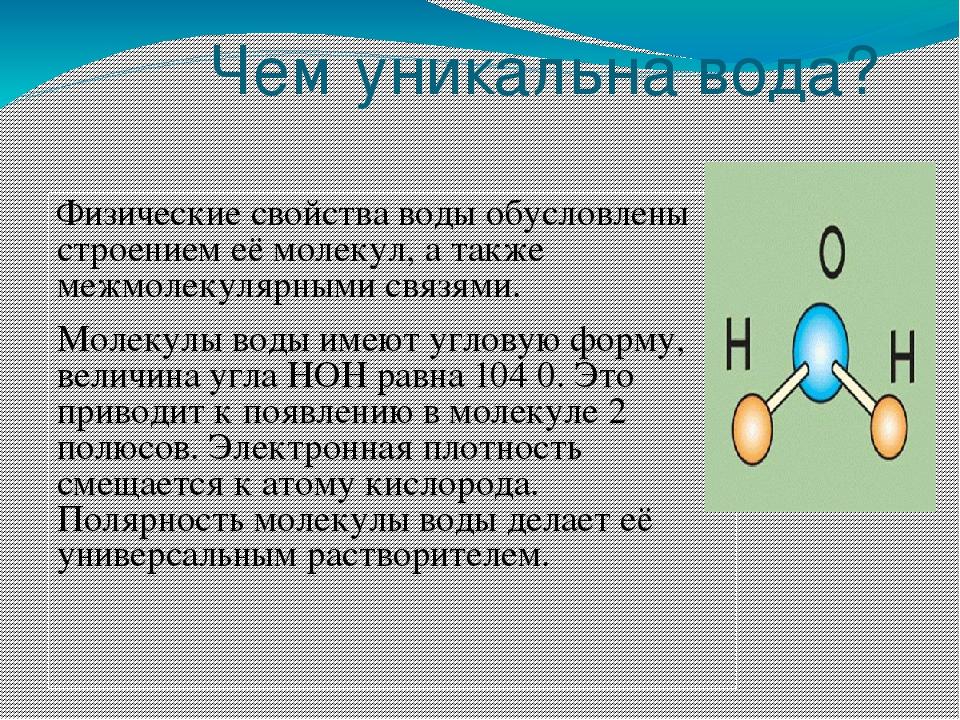 композицию картинки физические свойства воды академия