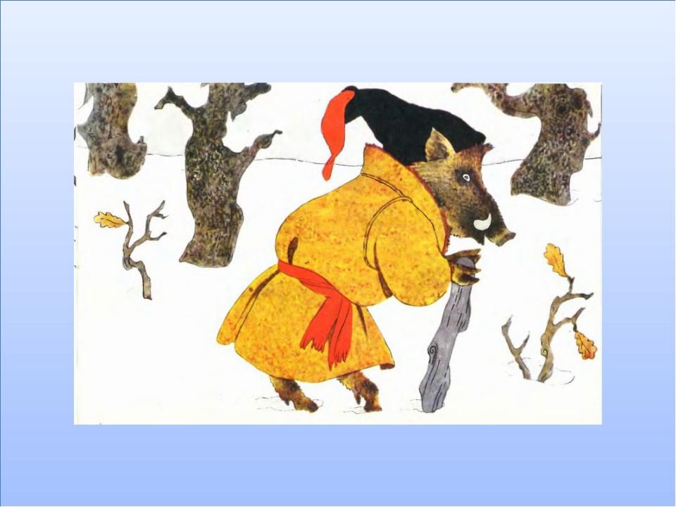 существующих картинка сказочного кабана книги для народа