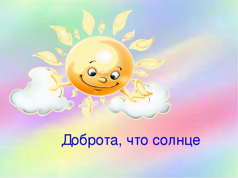 Открытки солнца и добра короткая