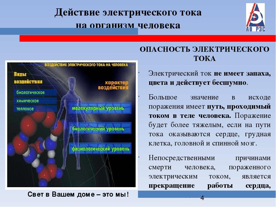 Вредное воздействие электрического тока на организм человека