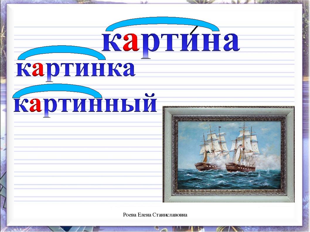 Картина словарное слово в картинках, открытки картинки фото
