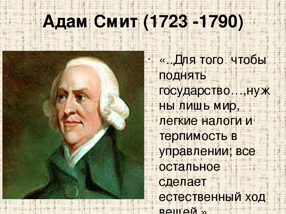 biography of adam smith essay In this short biography of scottish economist adam smith, learn about his life and most important work.