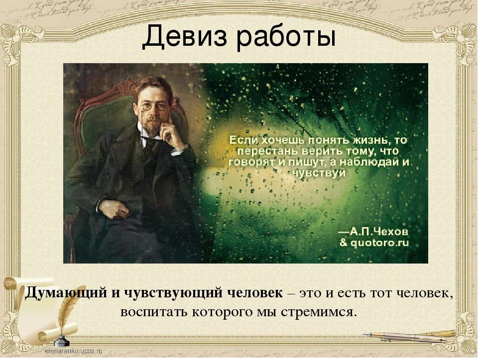 Девиз работы Думающий и чувствующий человек – это и есть тот человек, воспита...