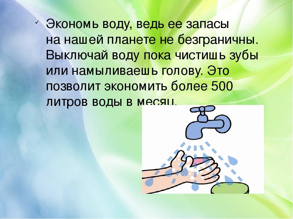 класс- картинки как сэкономить воду определиться, для какой
