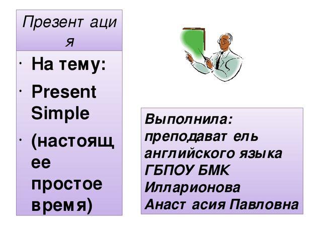 Презентация по английскому языку на тему present simple  Презентация На тему present simple настоящее простое время Выполнила преп