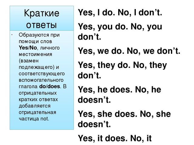 Краткие ответы Yes, I do. No, I don't. Yes, you do. No, you don't. Yes, we do...