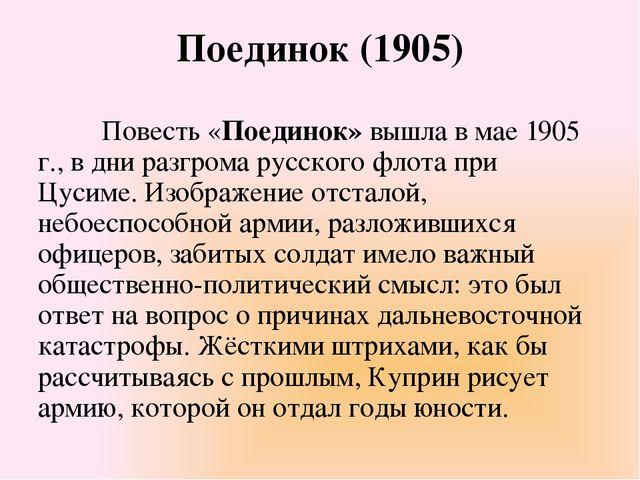 Поединок какова тема повести [PUNIQRANDLINE-(au-dating-names.txt) 29