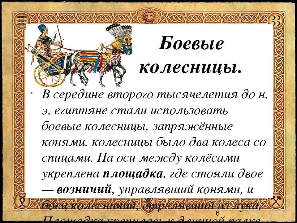 указаний арарат боевые колесницы египтян картинки с описанием того что