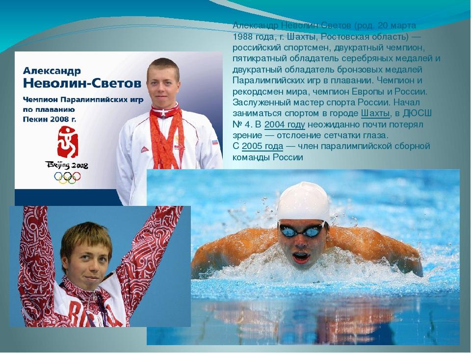 Александр Неволин-Светов(род.20 марта1988 года, г.Шахты,Ростовская облас...