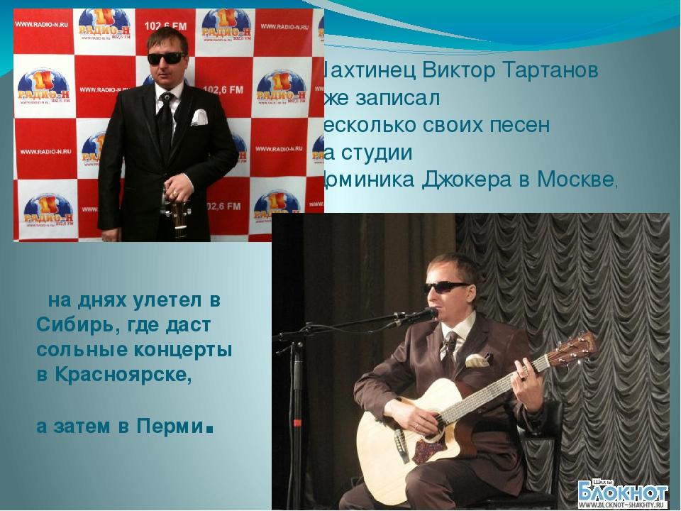 Шахтинец Виктор Тартанов уже записал несколько своих песен на студии Доминика...