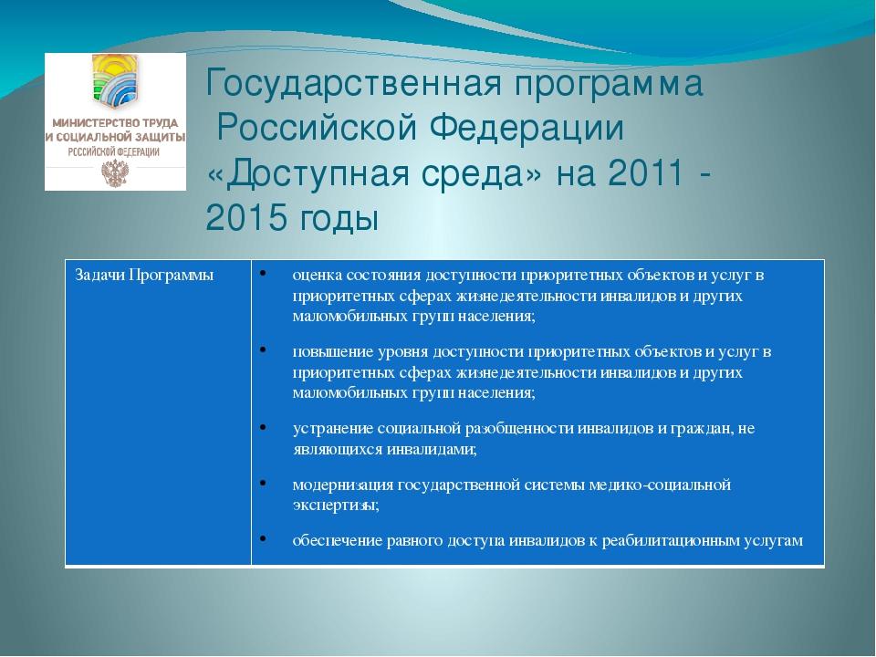 Государственная программа Российской Федерации «Доступная среда» на 2011 - 20...
