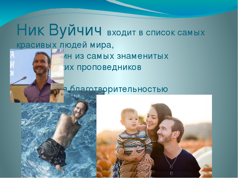 Ник Вуйчич входит в список самых красивых людей мира, один из один из самых з...