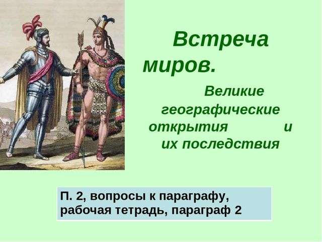 Доклад на тему встреча миров великие географические открытия 8828