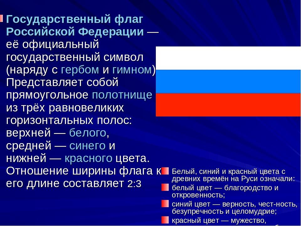просто история флага россии от начала до наших дней часы сможете