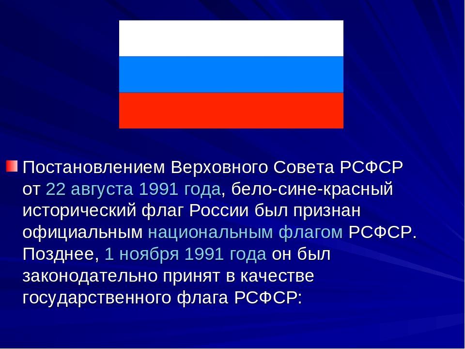 Государственный флаг российской федерации реферат 8653