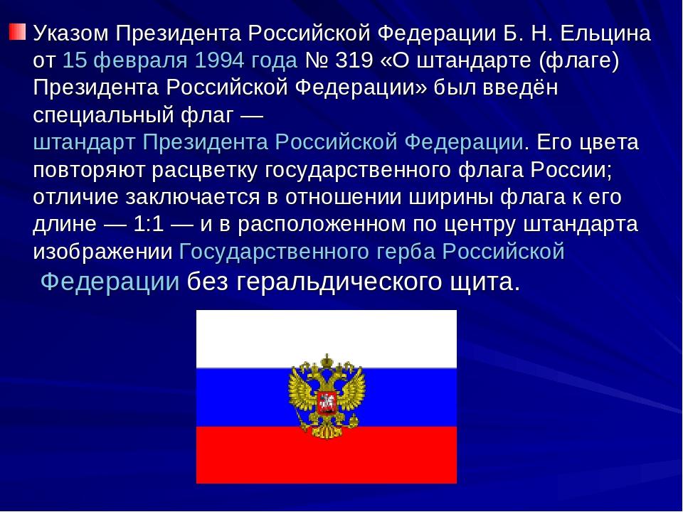 Доклад про флаг российской федерации 2402