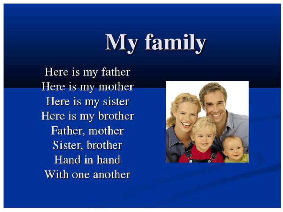 знакомство с семьей на английском языке переводом