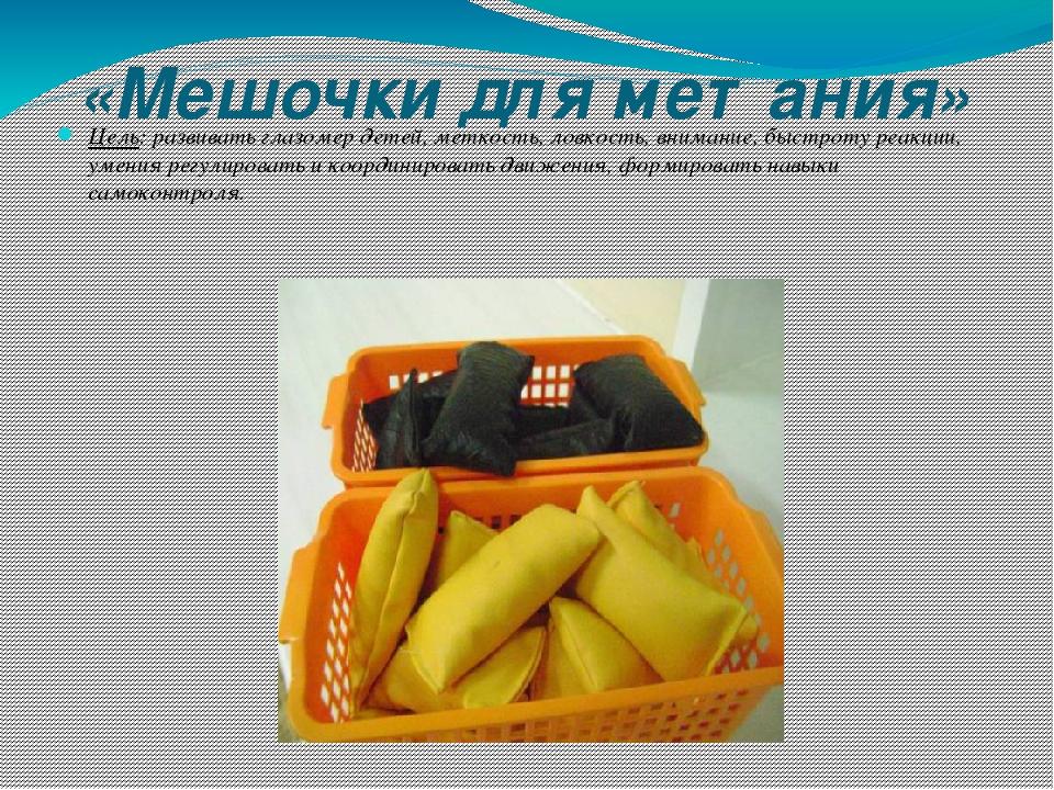 «Мешочки для метания» Цель: развивать глазомер детей, меткость, ловкость, вни...