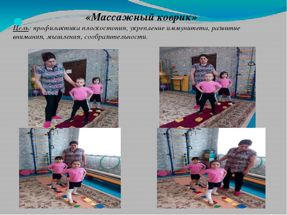 «Массажный коврик» Цель: профилактика плоскостопия, укрепление иммунитета, р...