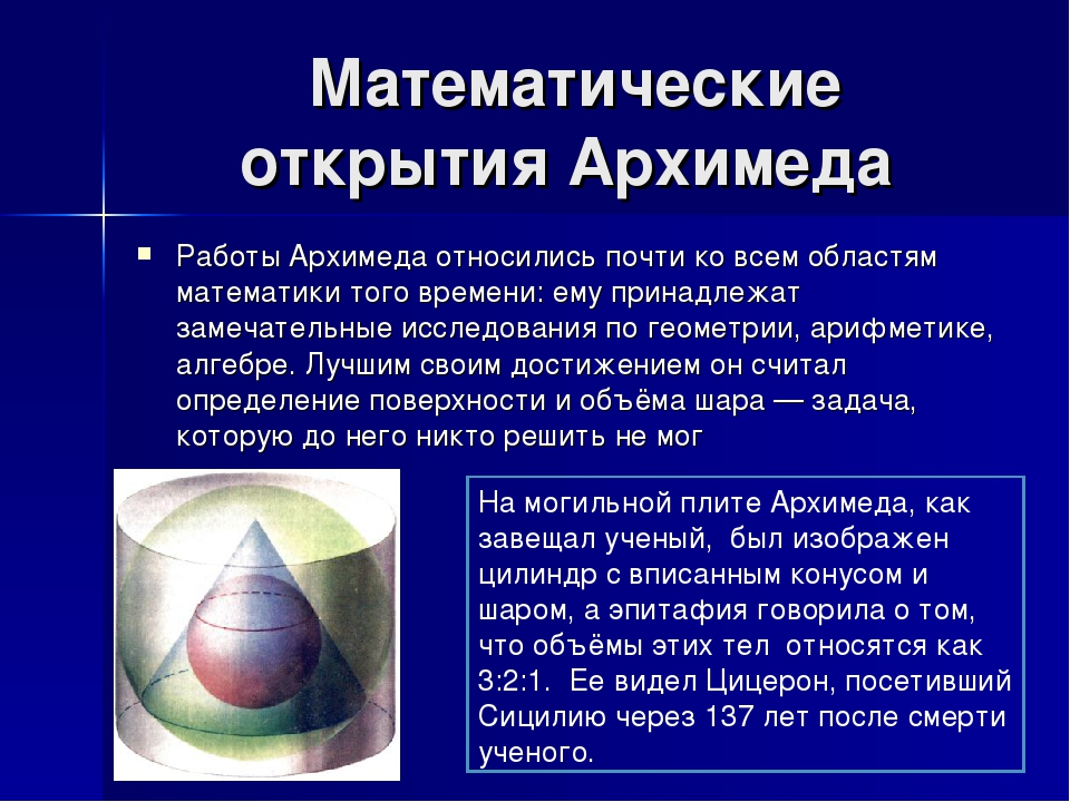 archimedes research paper Archimedes principle find the thickness of an aluminum sphere weighing 48 kilograms floating and just covered with liquid of relative density of 92 find the thickness of an aluminum sphere weighing 48 kilograms floating and just covered with liquid of relative density of 92.