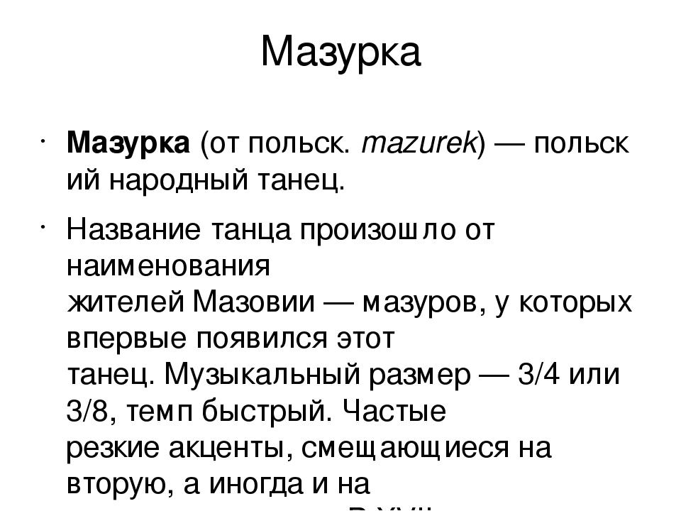 Мазурка Мазу́рка(отпольск.mazurek)—польский народный танец. Название тан...