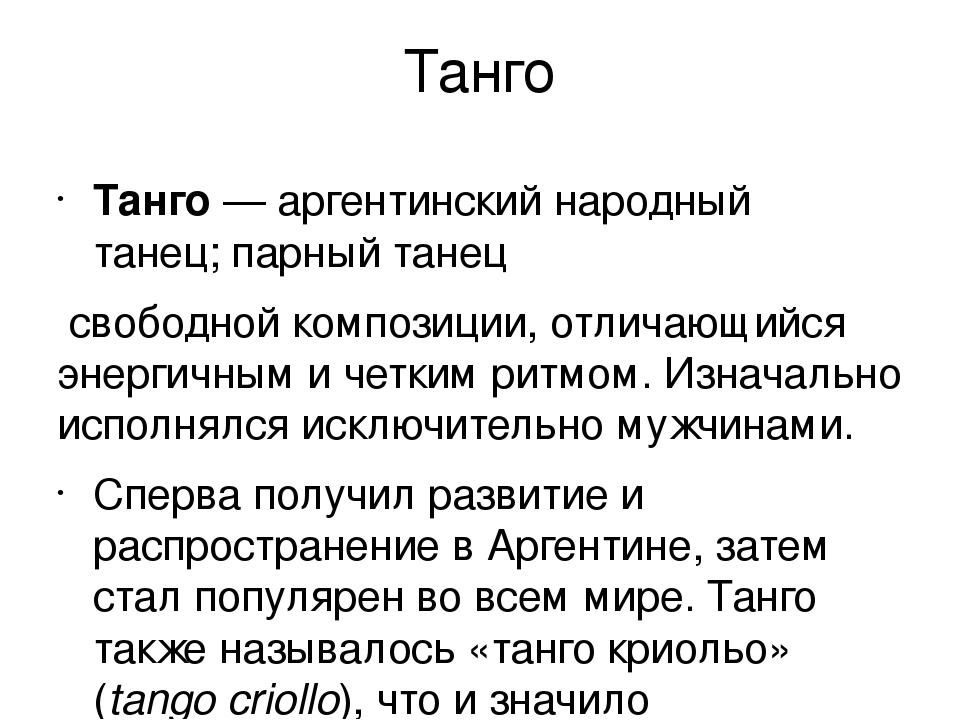 Танго Та́нго—аргентинскийнародный танец;парный танец свободной композици...
