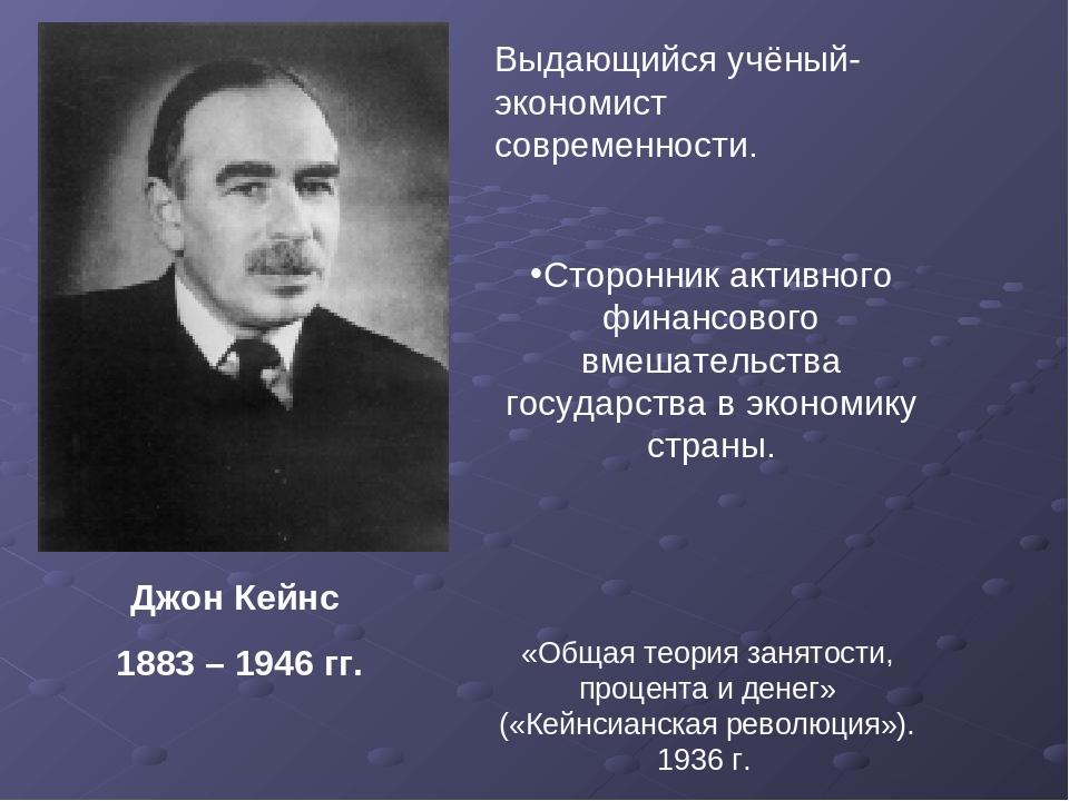 скорейшего великие экономисты мира фото и биография четырех лапах единственным