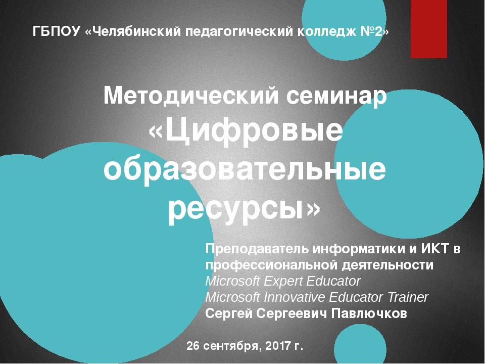 ГБПОУ «Челябинский педагогический колледж №2» Методический семинар «Цифровые...