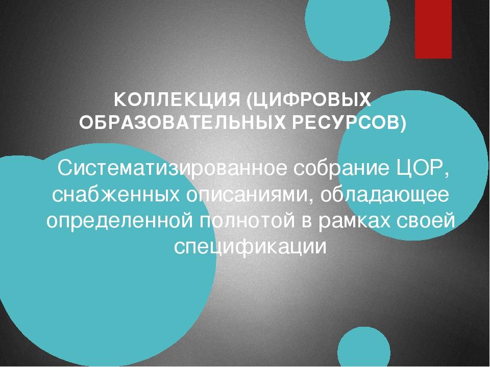 Систематизированное собрание ЦОР, снабженных описаниями, обладающее определе...