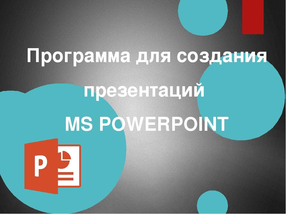 Программа для создания презентаций MS POWERPOINT
