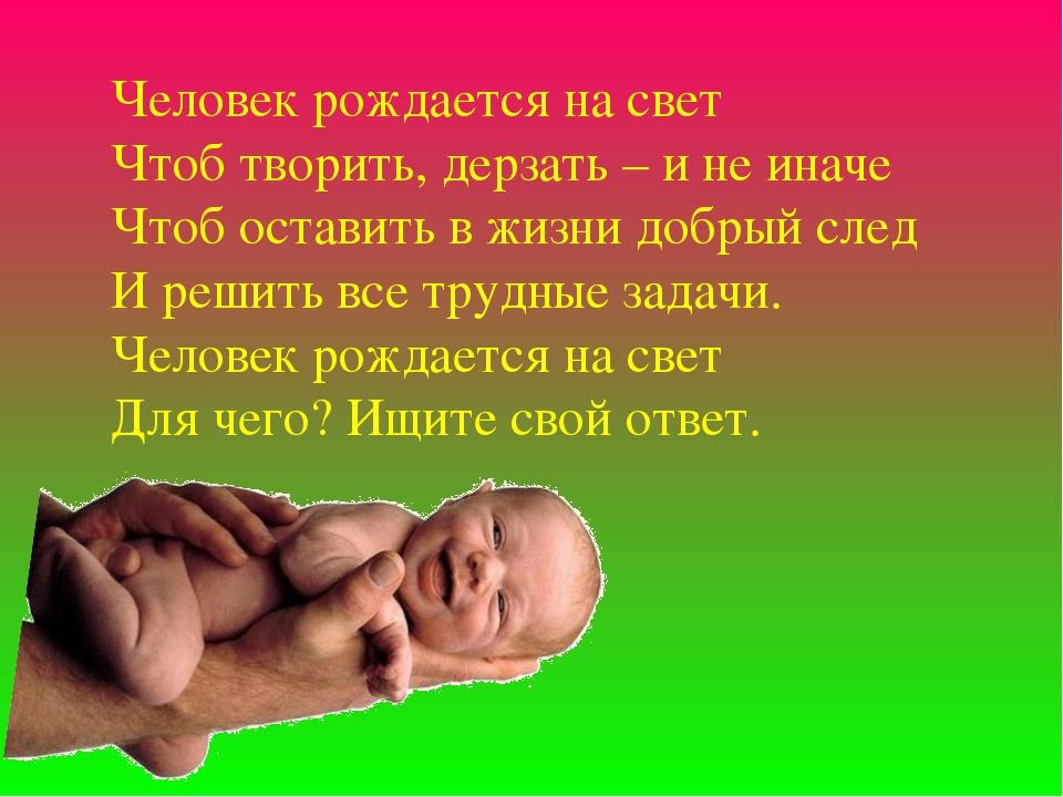 Поздравления когда родился человека