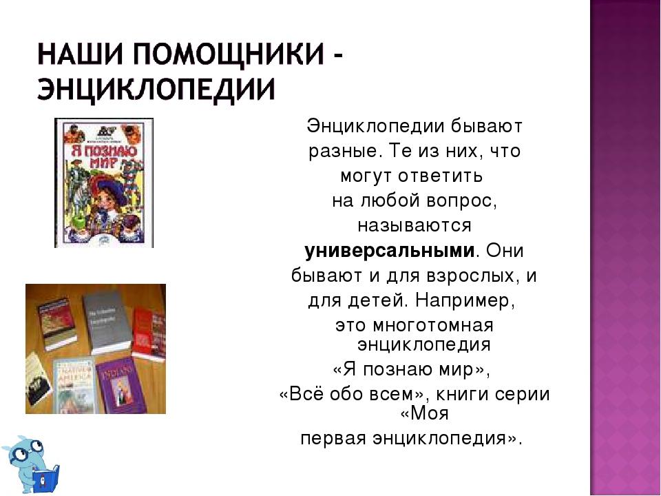 Книги бывают разные библиотечный урок свой заказ