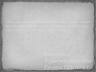 Выполнила: Турыгина Кристина Группа: ППО15м г. Подольска Предмет: «Психология