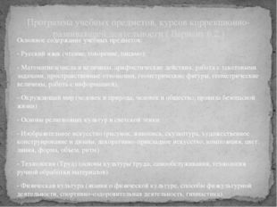 Основное содержание учебных предметов: - Русский язык (чтение, говорение, пис