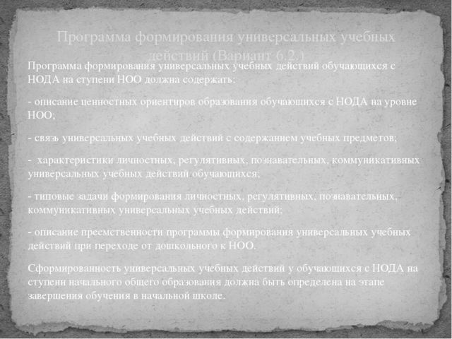 Программа формирования универсальных учебных действий обучающихся с НОДА на с...