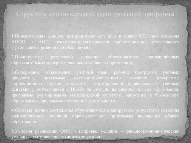 1.Пояснительная записка, которая включает: цель и задачи ОП, срок освоения АО...