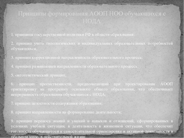 1. принципы государственной политики РФ в области образования; 2. принцип уче...