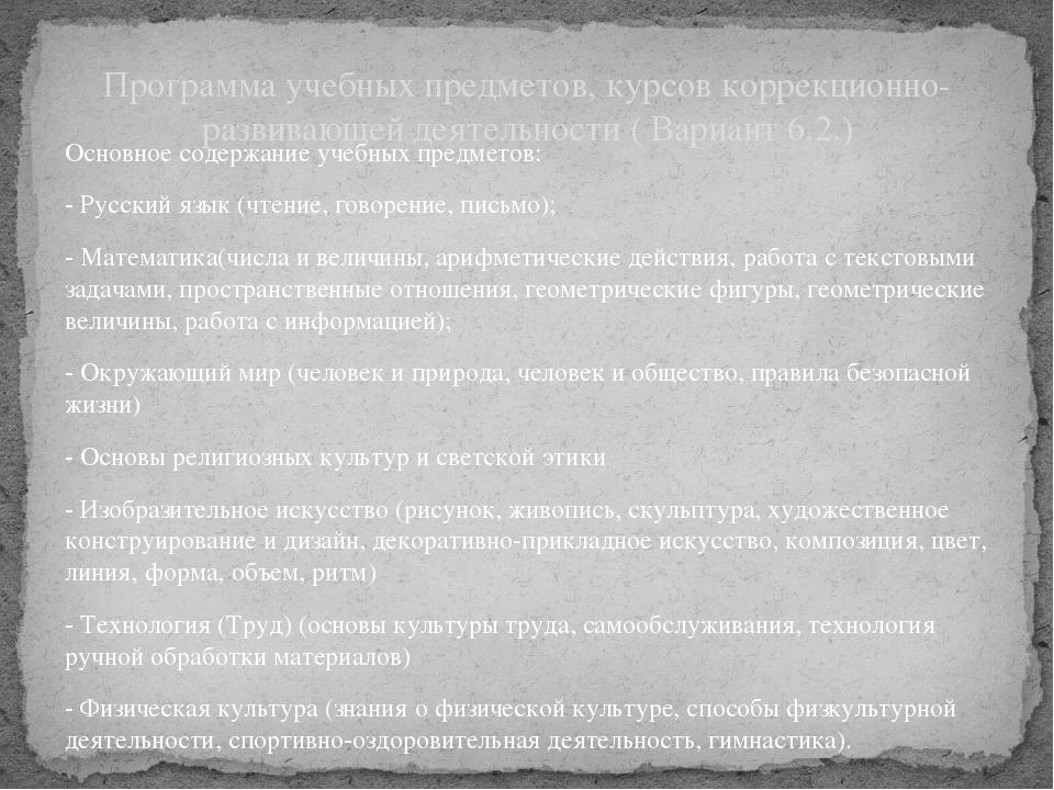 Основное содержание учебных предметов: - Русский язык (чтение, говорение, пис...