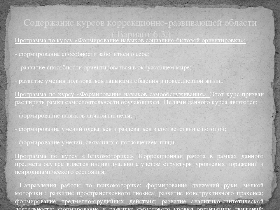 Программа по курсу «Формирование навыков социально-бытовой ориентировки»: - ф...