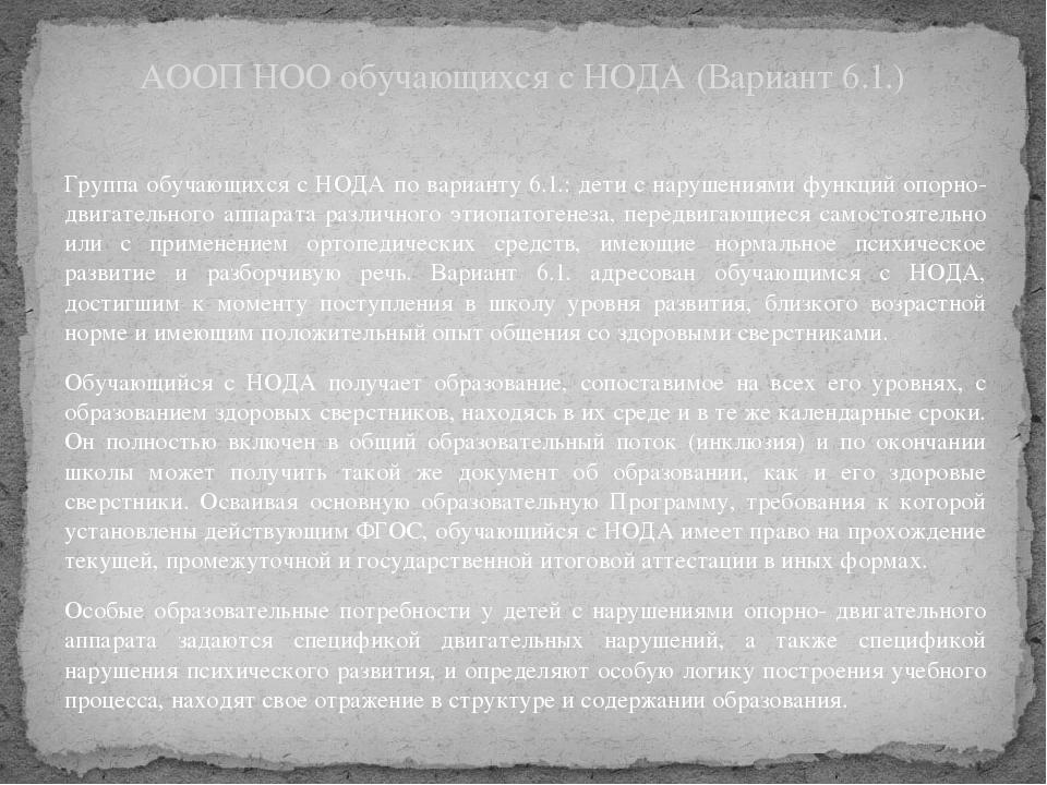 Группа обучающихся с НОДА по варианту 6.1.: дети с нарушениями функций опорно...