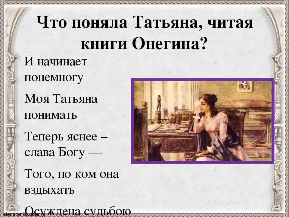 Знакомства Онегина С Татьяной И Именины Татьяны