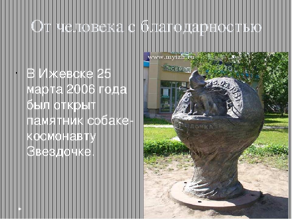 От человека с благодарностью В Ижевске 25 марта 2006 года был открыт памятник...
