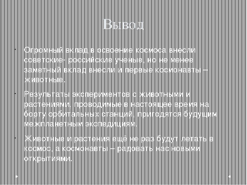 Вывод Огромный вклад в освоение космоса внесли советские- российские ученые,...
