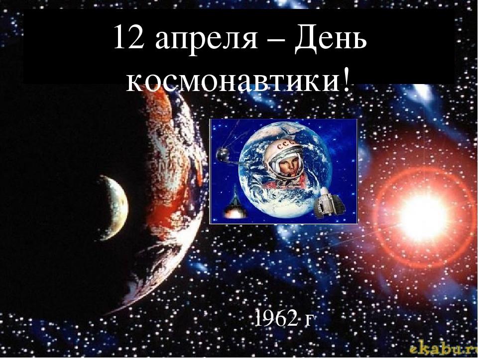 12 апреля – День космонавтики! 1962 г