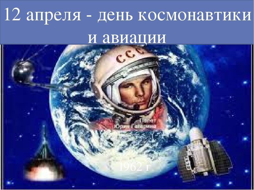 12 апреля - день космонавтики и авиации 1962 г