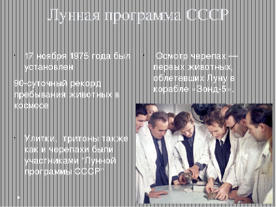 Лунная программа СССР 17 ноября 1975 года был установлен 90-суточный рекорд п...