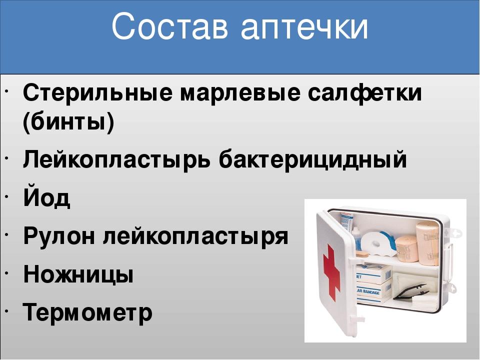 Состав аптечки Стерильные марлевые салфетки (бинты) Лейкопластырь бактерицидн...